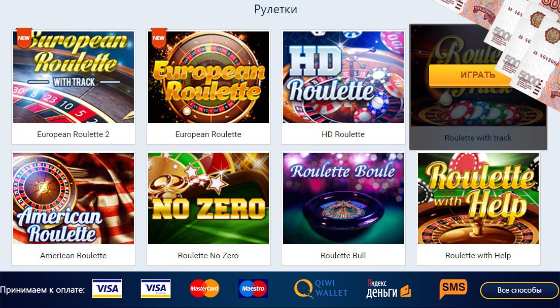 системы рулетка казино